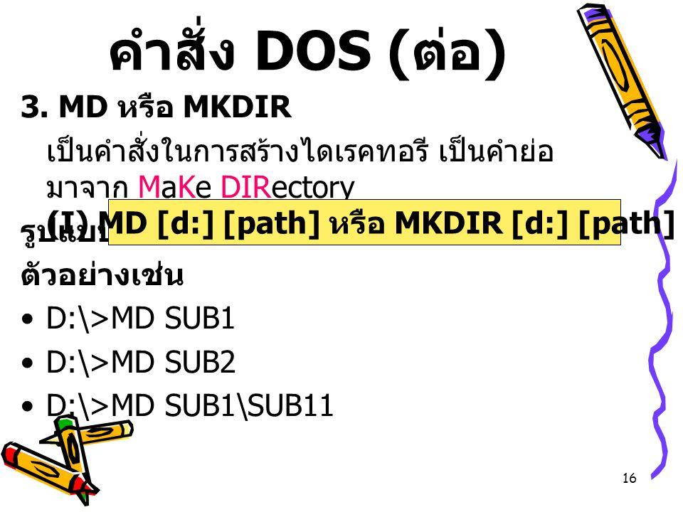 (I) MD [d:] [path] หรือ MKDIR [d:] [path]